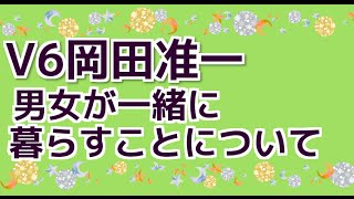 V6岡田准一 男女が一緒に暮らすことについて コラムニスト ジェーン・ス...