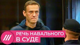 Речь Алексея Навального в суде 2 февраля