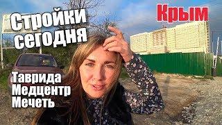 Влог. Крым строится! Трасса ТАВРИДА. НОВЫЙ МЕДИЦИНСКИЙ ЦЕНТР сегодня. Самая большая МЕЧЕТЬ в Крыму