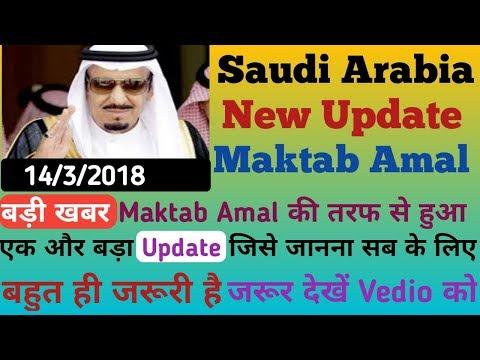 Saudi Arabia New Update For Maktab Amal 2018..By Socho Jano Yaara..