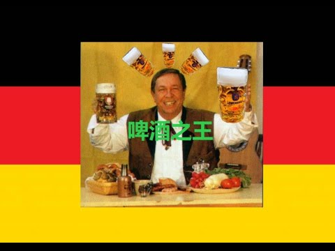 Introduce German States And Geography In Typical Chinese Way, Credit To Dr.Ludwig. Episode 1