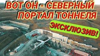 Крымский(июль 2018)мост! ЭКСКЛЮЗИВ! Северный портал(вход) в тоннель! Ж/Д подходы с Крыма! Коммент!