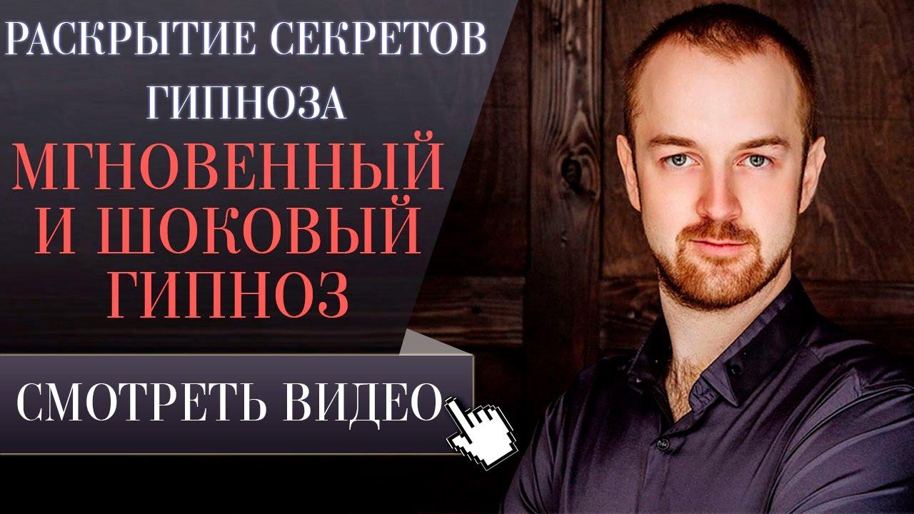 Гипноз обучение видео уроки бесплатно представительство русских фирм в словакии