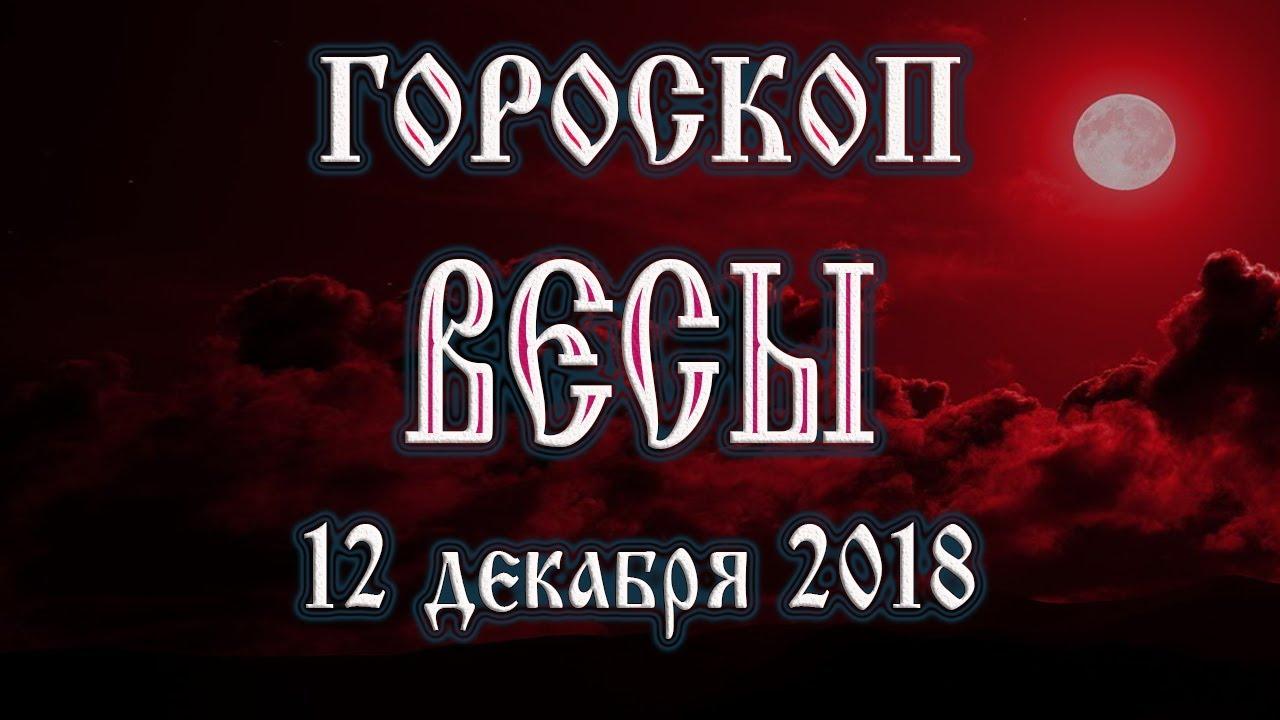 Гороскоп на сегодня 12 декабря 2018 года Весы/ Полнолуние через 10 дней