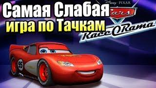 Тачки ГонкоРама — Последняя игра от THQ Cars Race-O-Rama {X360} прохождение часть 1
