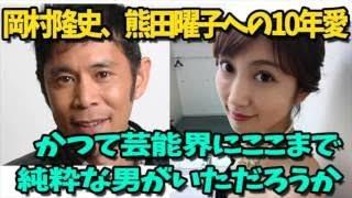 説明. 「ナイティナイン」の岡村隆史(46)が23日、出演中の「オール...