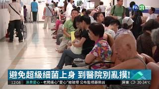 鮑氏不動桿菌凶猛 致死率最高近5成! | 華視新聞 20180812