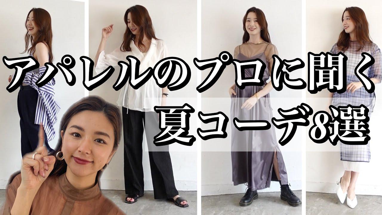 【夏コーデ】プロにお洋服を組んでもらったらセンスが神だった・・・!