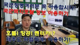 국군복지포털이용하기 요점정리^^ 군생활 동안 많이 이용…