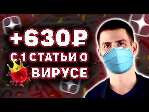 Стоит ли Писать на Яндекс Дзен о Вирусе? Мои результаты. Заработок на Яндекс Дзен 2020