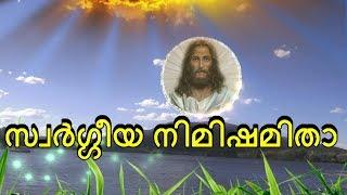സ്വർഗ്ഗീയ നിമിഷമിതാ | swargeeya nimishamitha | christian devotional song malayalam