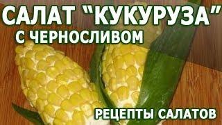 Рецепты салатов. Салат КУКУРУЗА с черносливом простой рецепт приготовления