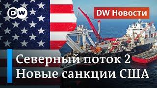 Северный поток-2 под новым ударом США и Билл Гейтс против конспирологов. DW Новости (05.06.2020)