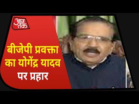 BJP प्रवक्ता ने योगेंद्र यादव से कहा- जब आप UPA सरकार की NAC में थे तो कुछ और बात करते थे