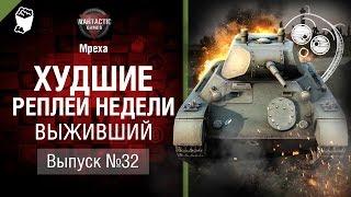 Выживший - ХРН №32 - от Mpexa [World of Tanks]