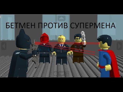Игра Лего Бэтмен Против Супермена Скачать Торрент img-1