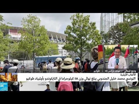...طوكيو 2021: إيقاف لاعب الجودو الجزائري فتحي نورين لرفضه  - نشر قبل 4 ساعة