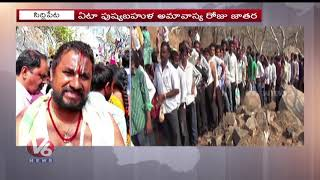 Devotees Throng To Prataparudra Singaraya Jatara In Siddipet  Telugu News