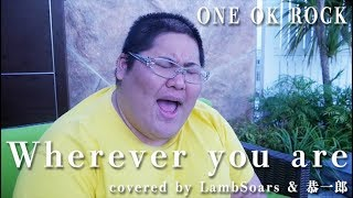 【歌ってみた】Wherever you are / ONE OK ROCK covered by LambSoars & 恭一郎