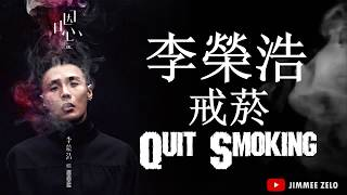 李榮浩 Ronghao Li - 戒烟 Quit Smoking (Lyric+PINYIN)
