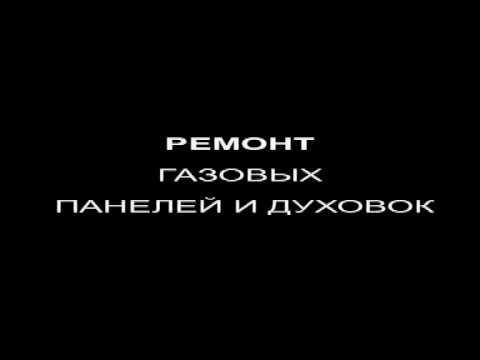 Видео Ремонт духовых