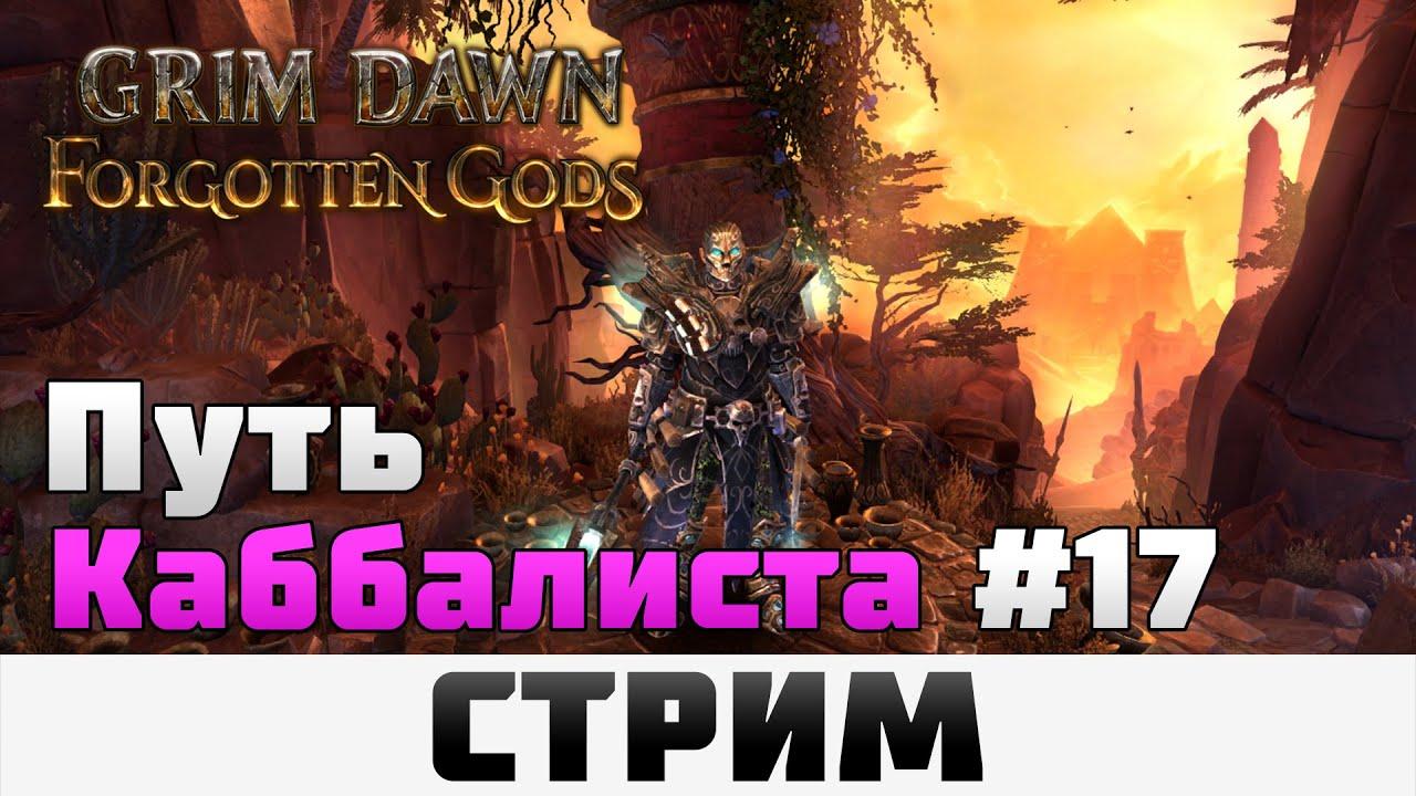 Grim Dawn | Путь Каббалиста #17