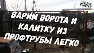 Как сварить ворота из профтрубы, Ворота Калитка как собрать каркас из профтрубы 40 на 25 часть 1
