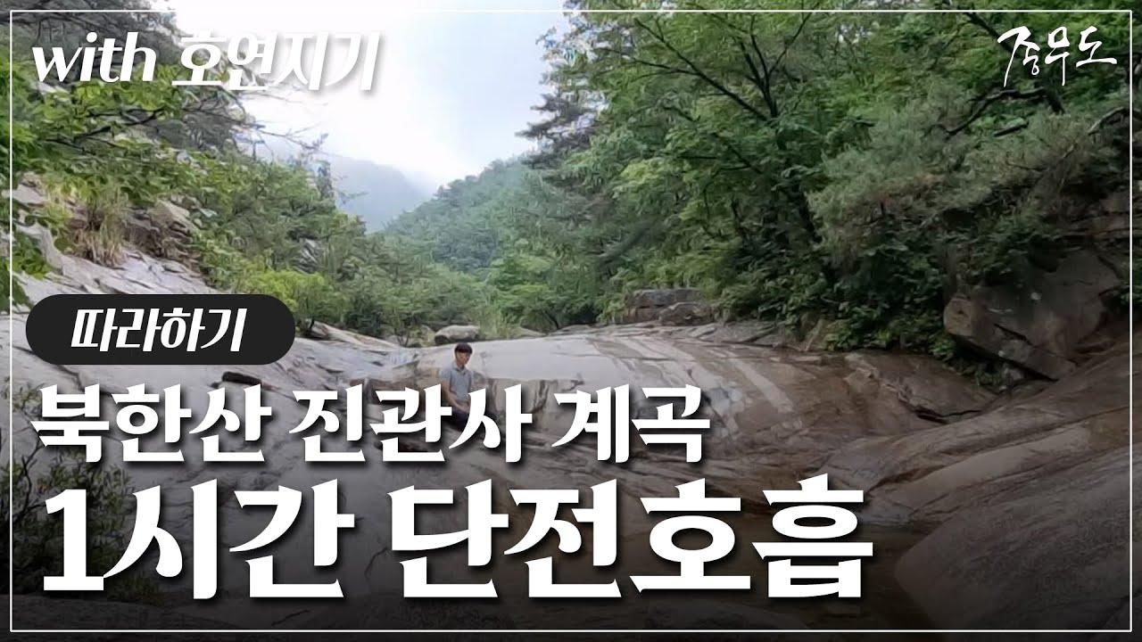 [1시간 단전호흡] 북한산 진관사 계곡_호연지기
