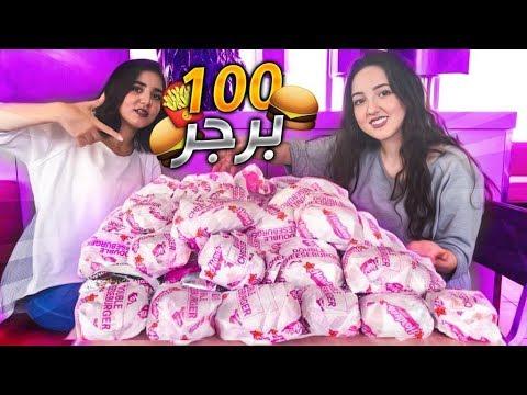 وزعنا 100 برجر بشوارع دبي !!