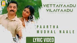 Vettaiyaadu Vilaiyaadu | Paartha Mudhal Naale - Lyric Video | Kamal | GVM | Harris Jayaraj |Ayngaran