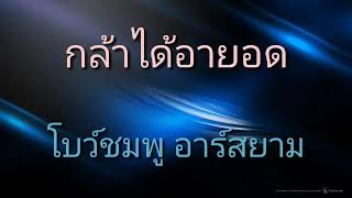 กล้าได้อายอด - โบว์ชมพู อาร์สยาม [Official MV]