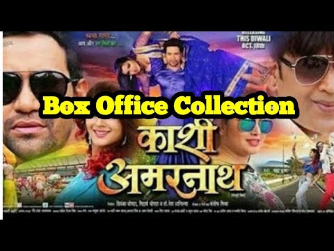 Kashi Amaranth Bhojpuri Movie Box Office Collection Feat Nirahua