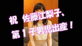 佐藤江梨子 第一子 男児出産 おめでとうございます! 【関連動画】 ・出...
