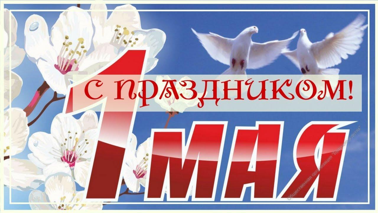 базу поздравления с днем солидарности трудящихся 1 мая выступающие