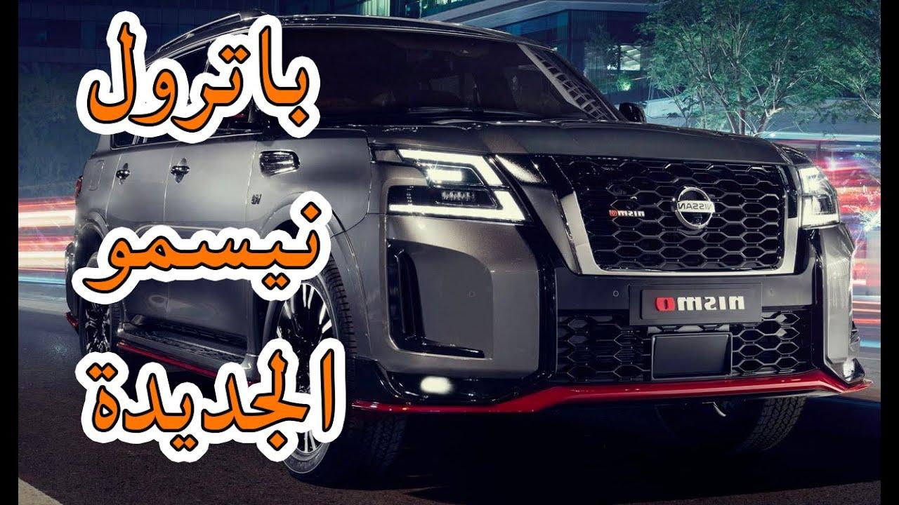 Nissan patrol Nismo الكشف عن نيسان باترول نيسمو الجديدة