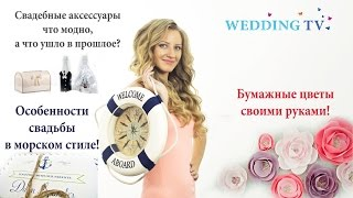 Russian Wedding TV - News. Выпуск 16