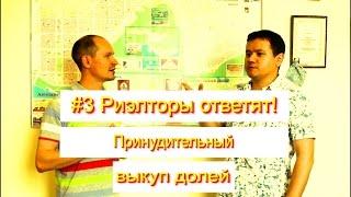 Принудительный выкуп долей | #3 Риэлторы в ответят | Недвижимость Тольятти