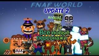 Как открыть всех новых персонажей во FNaF World на Android (Update 2)
