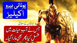 Achilles history in Hindi & Urdu