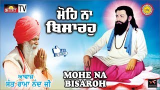 Mohhe Na Bisaroh - Sant Ramanand Ji