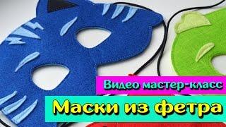 Как сшить маски из фетра МК Герои в масках