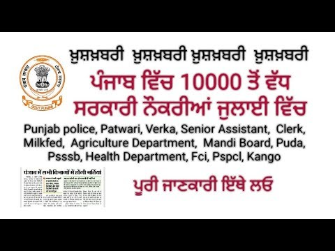 Upcoming 10000 Govt Jobs in Punjab July 2018 || पंजाब में सभ
