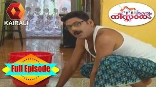 Karyam Nissaram 13/02/17 Family Comedy Serials