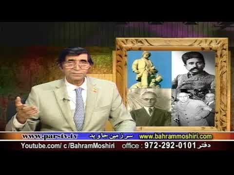 Bahram Moshiri 09042017 ملت ایران و پدیده بیداد
