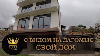 СВОЙ ДОМ В Сочи с видом на Дагомыс кому? #СОЧИЮДВ |Квартиры в Cочи | Недвижимость в Сочи