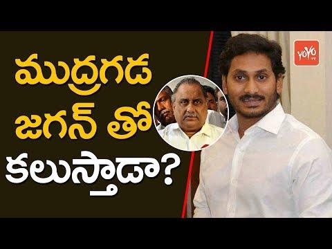 ముద్రగడ .. జగన్ తో కలుస్తాడా.?   Kapu Leader Mudragada Padmanabham Joins To With YS Jagan   YOYO TV