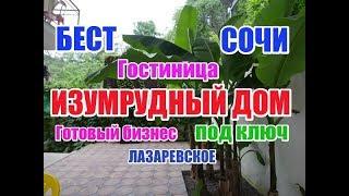 Недвижимость Сочи: Гостевой дом - Изумрудный домик, элитный вариант для гостевого бизнеса.