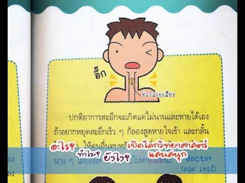 Book Guide by SE-ED : หนังสือ อะไร ทำไม ยังไง เปิดโลกวิทยาศาสตร์แสนสนุกของเด็ก ป.2 : มิสึฮะรุ โอยะมะ