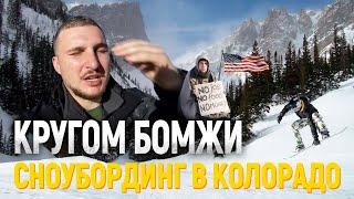 Сколько стоит поездка на горнолыжный курорт США Техасский Влог