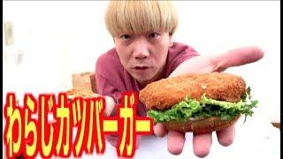 【限定】モスバーガーの秩父わらじカツバーガー!食べてみた! thumbnail
